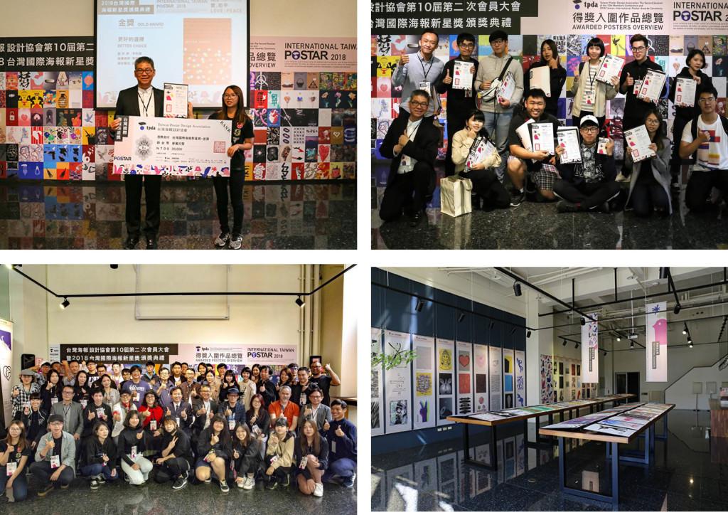 「愛・和平」國際海報邀請展暨2018台灣國際海報新星獎