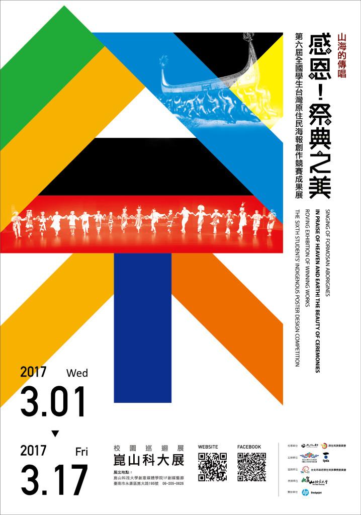 海報-70x100cm-單面-銅版紙-O-01