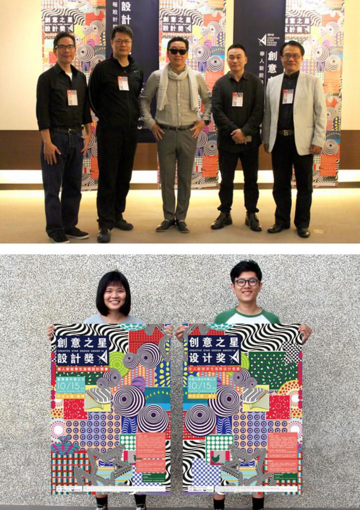第七屆創意之星設計獎成果展