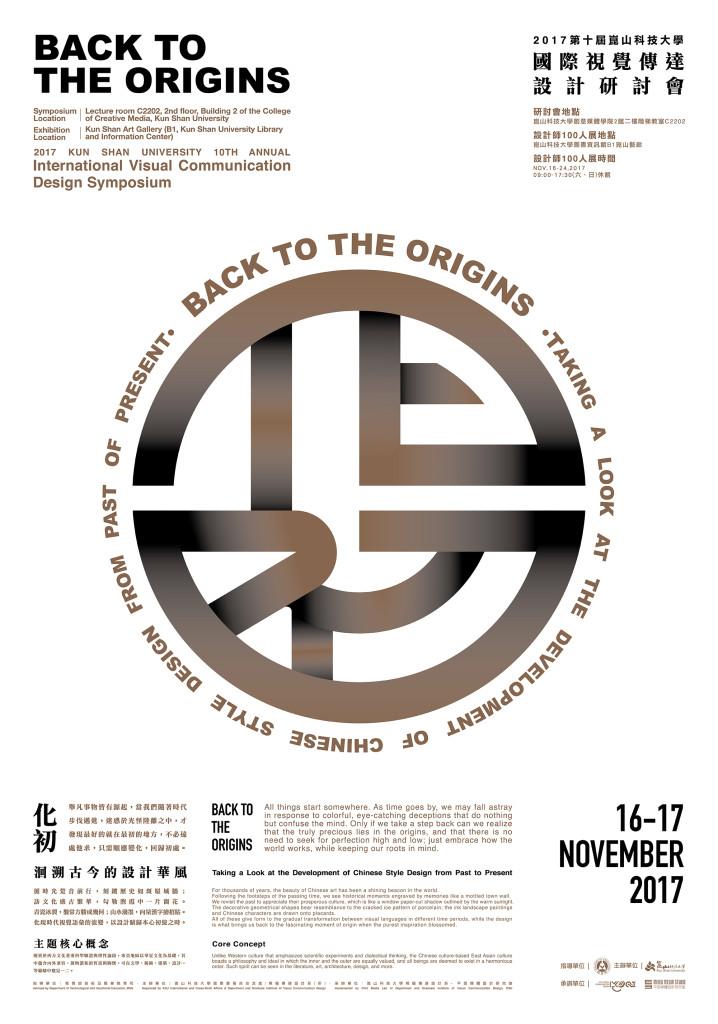 2017崑山科大國際設計研討會-主視覺-色稿