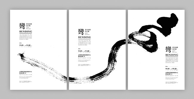 exhibition-wan-poster-mask9