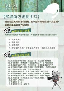2014肥貓南方編劇工坊「微電影編劇課程」課程表
