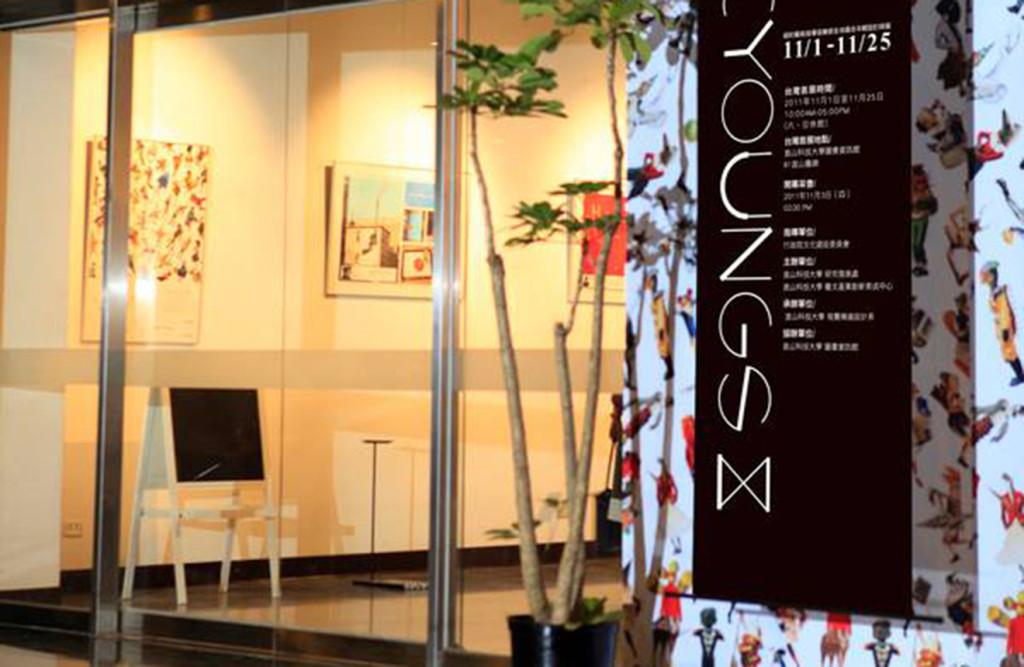 紐約TDC字體藝術指導俱樂部」年度得獎作品 崑山科大南部首展