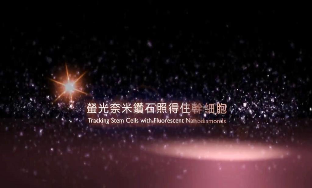 螢光奈米鑽石照得住幹細胞