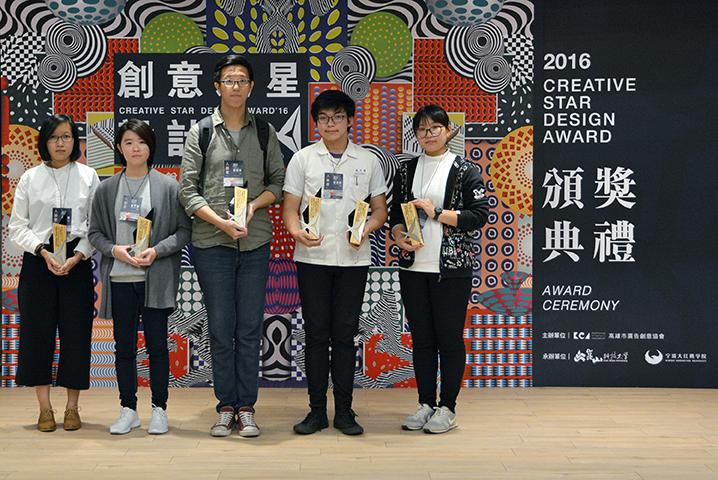 2016第七屆創意之星設計獎 頒獎典禮