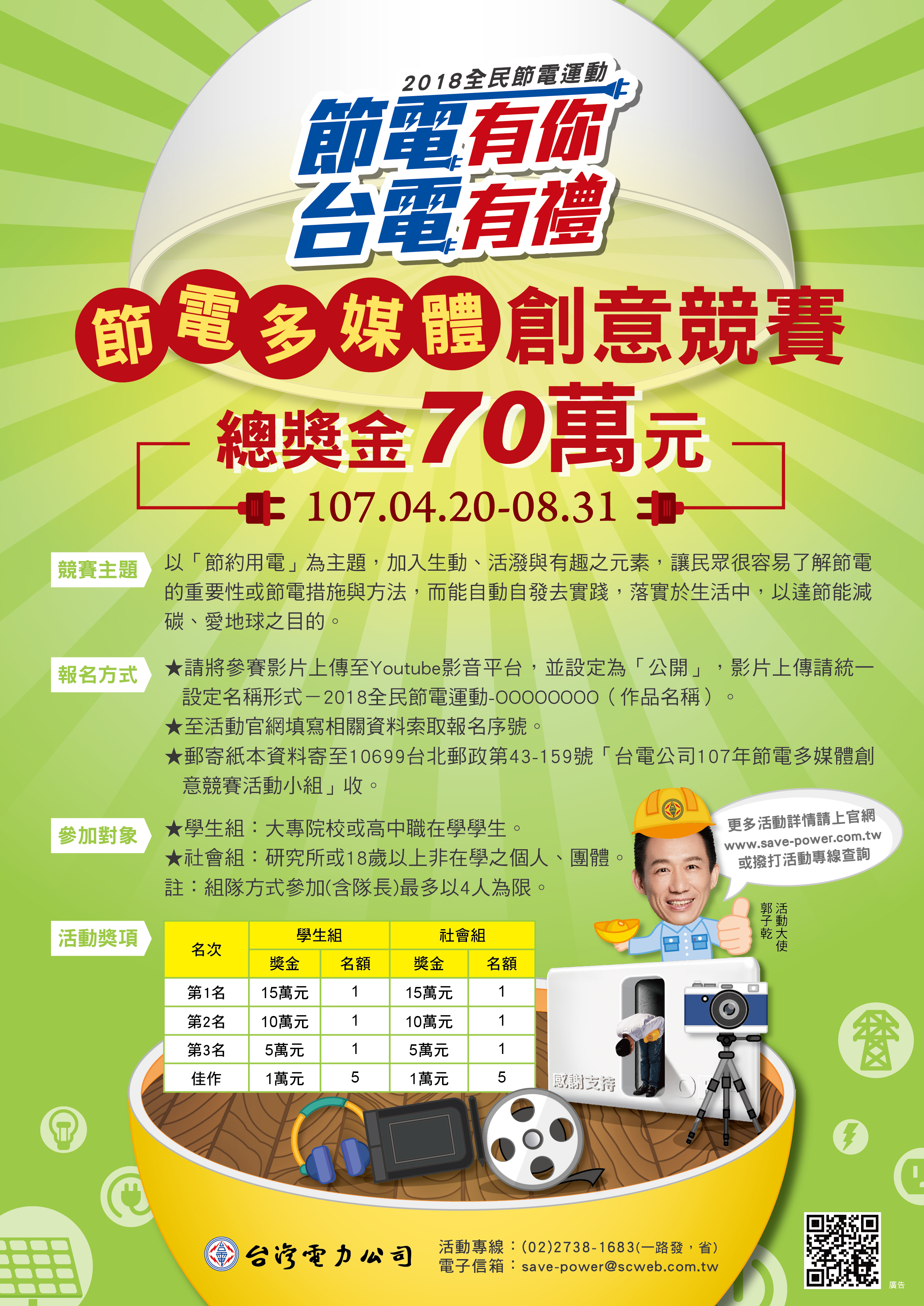海報-節電多媒體創意競賽v2-01