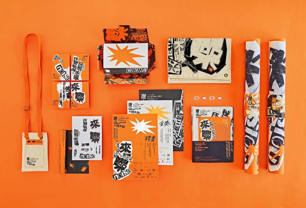「來噪」畢製形象主視覺設計作品橫掃多項國際大獎