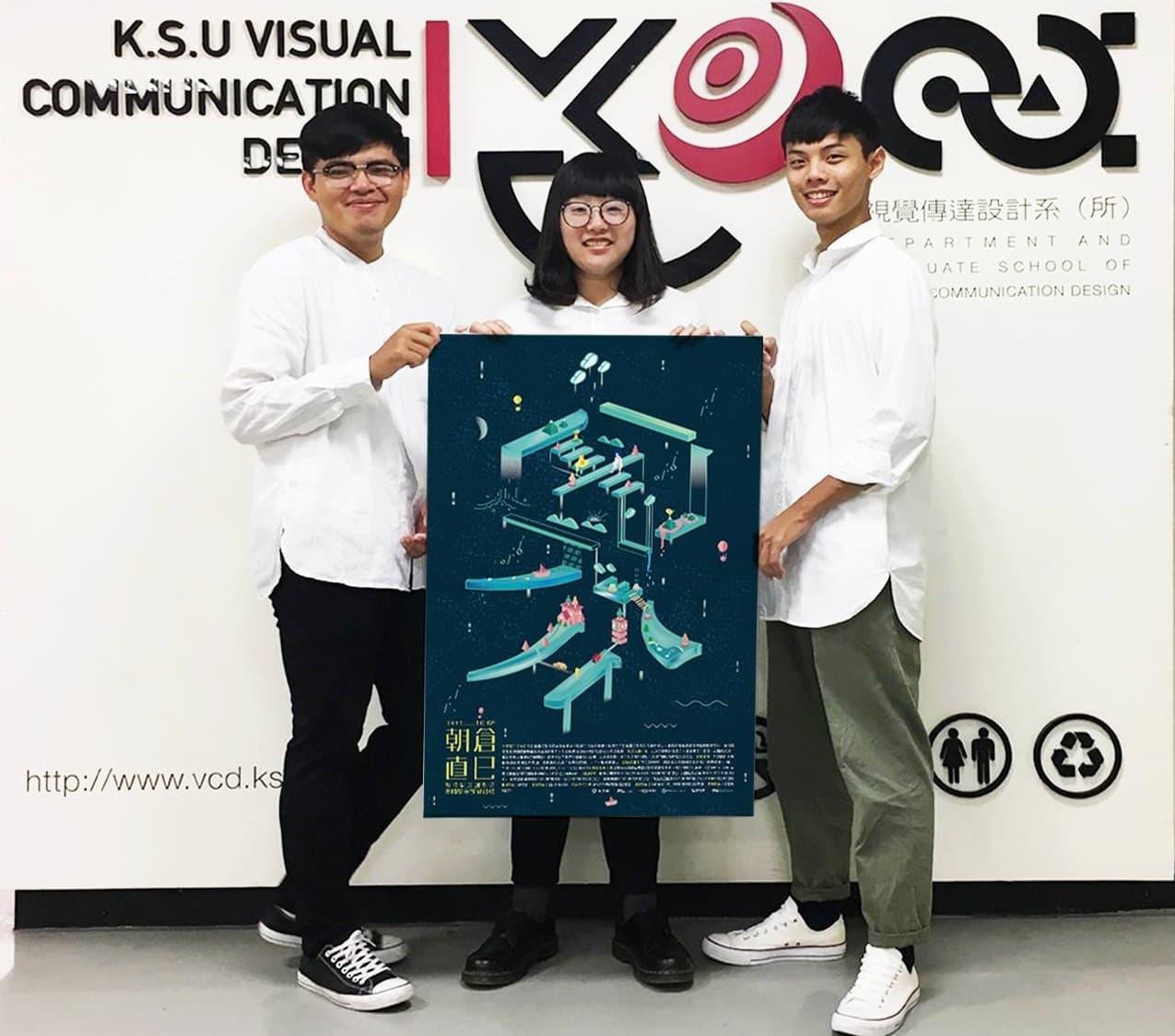 (左起)蔡伊凡、童園婷、洪家榮作品《界》獲得紅點獎