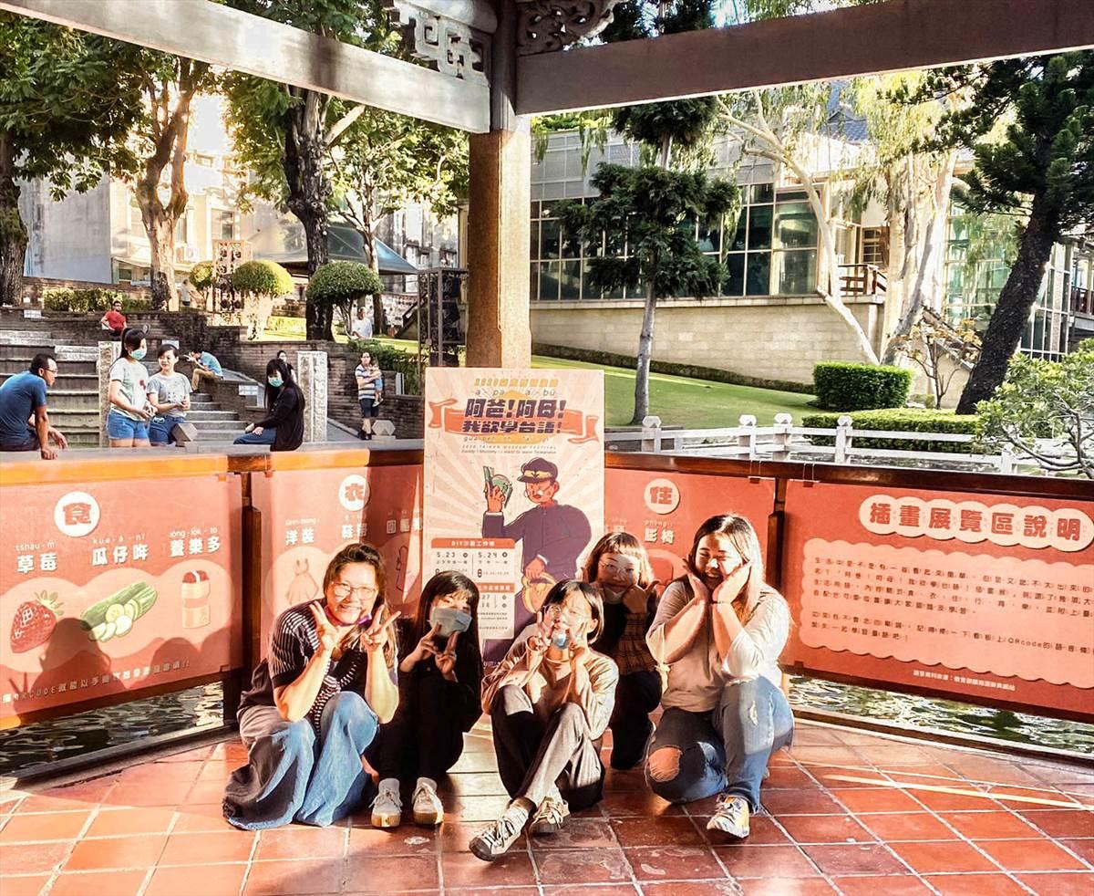 曾薰誼老師(左)帶領學生團隊於「阿爸!阿母!我欲學台語!」展覽會場合影