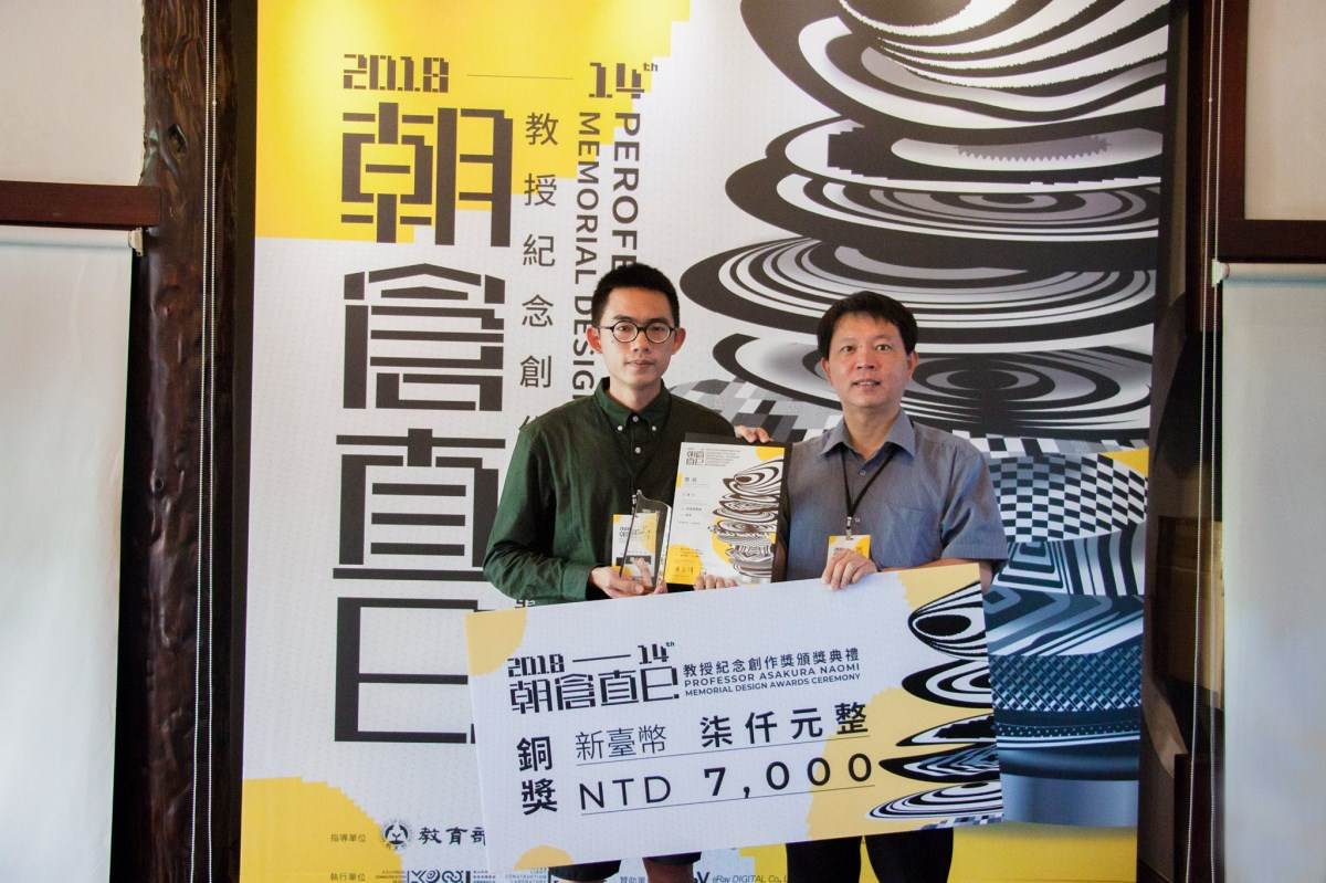 本校創意媒體學院院長張世熙(右)頒發銅獎給王健宇同學(左)