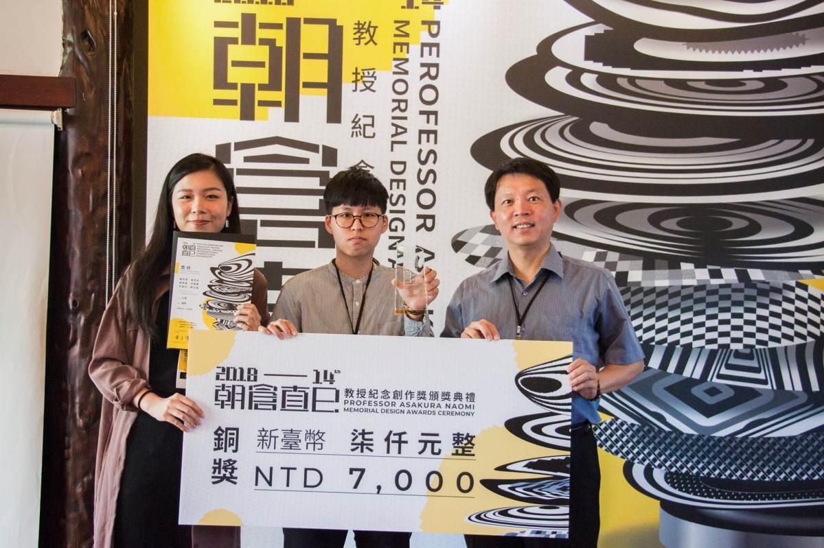 本校創意媒體學院院長張世熙(右)頒發銅獎給陳昱婷等同學(左)