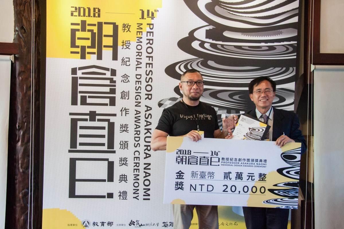 黃悅民學術副校長 (右)頒發金獎給吳仁評教授(左)