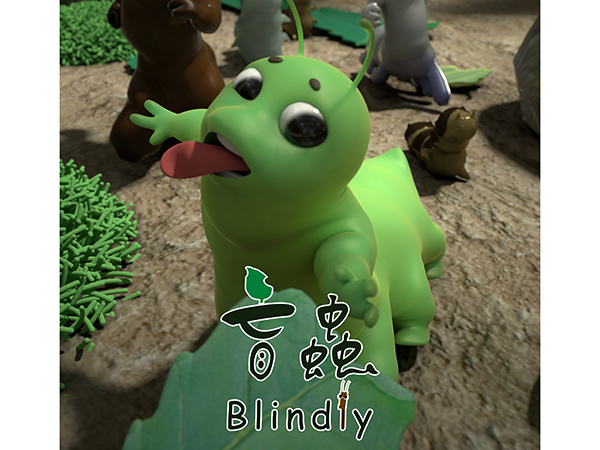 盲蟲Blindly