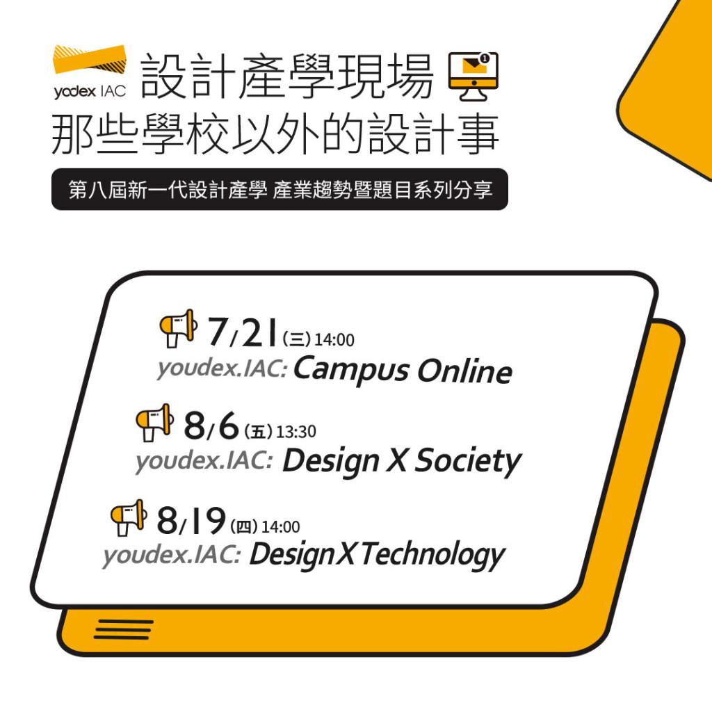 設計產學現場—那些學校以外的設計事EDM